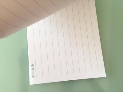 お恨み帳2
